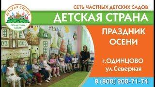 Праздник осени в частном детском саду Маленькая страна в Одинцово