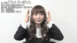 今回が初舞台、アンナ役を演ずる中川翔子さんのコメントです。 心理スリ...