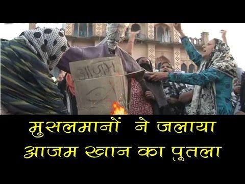 लखनऊ में मुसलमानों  ने जलाया आज़म खान का पुतला    Watch Click News India
