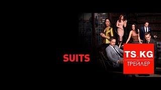 Форс-мажоры (Suits) - промо 5 сезона