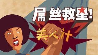 """20151028 超级访问 洪剑涛 刘晓峰跟沈晓海借钱采用""""美人计"""""""