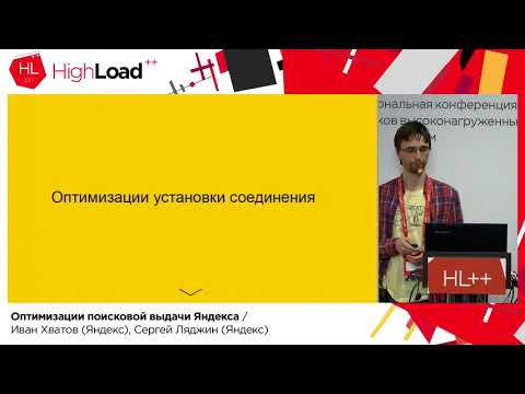 Оптимизации поисковой выдачи Яндекса / Иван Хватов, Сергей Ляджин (Яндекс)