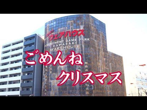 撮影地 欅坂46「ごめんね クリスマス」