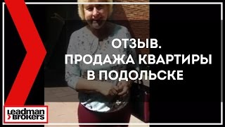 Отзыв Лидман брокерс продажа квартиры в Подольске
