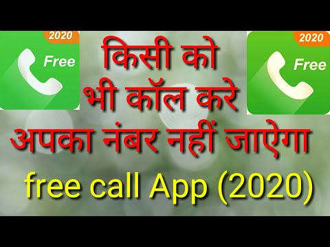 How to call global    app 2020    free call   free International phone 📱 calling