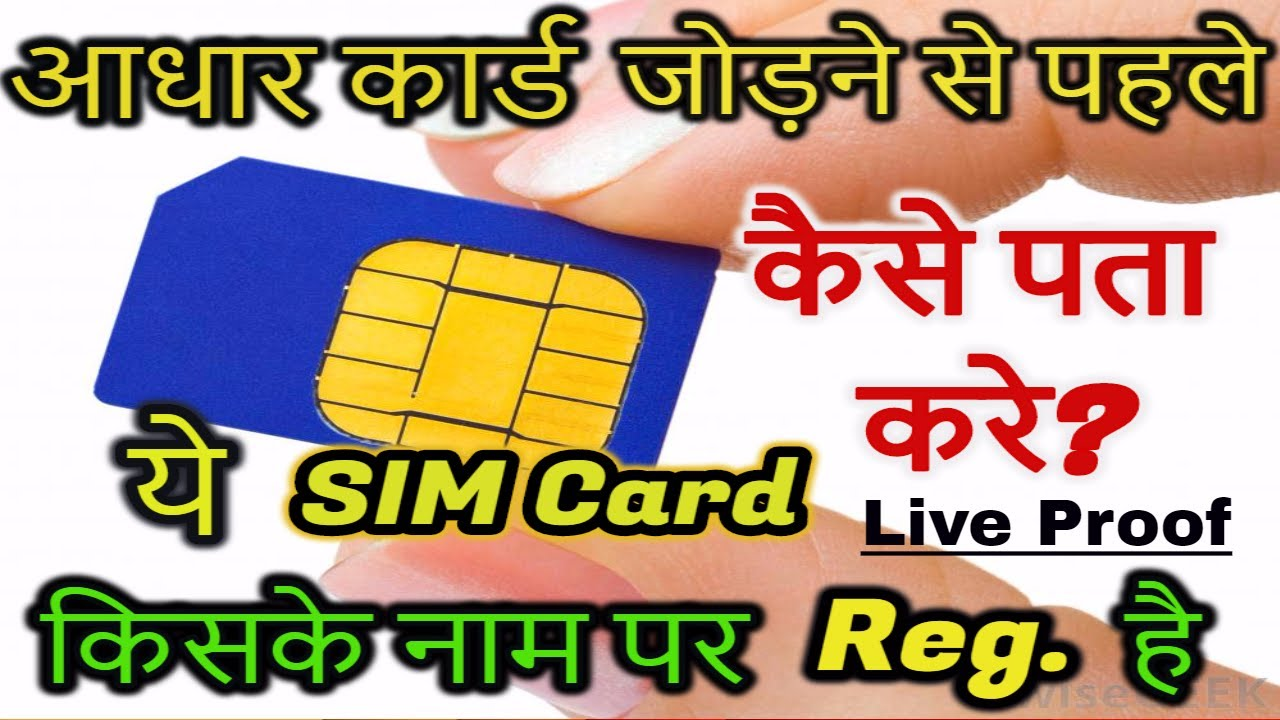 How to Find Sim card owner name online before link to aadhar card how to  check sim detail name hindi