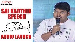 Sai Karthik Speech @ Vanavillu Audio Launch || Pratheek, Shravya Rao || Lanka Prabhu Praveen