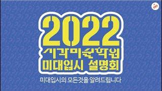 2022학년도 미술대학입시설명회 7부 (미대입시분석) …