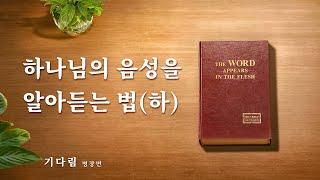 복음 영화<기다림>명장면(6) 어떻게 하나님의 음성을 분별할 것인가? (하)