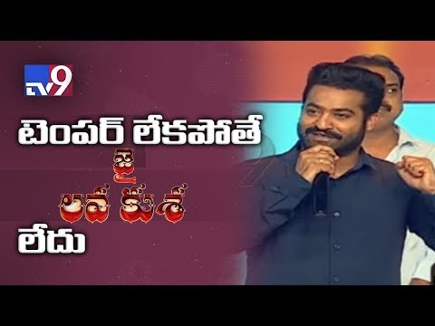 Jr.NTR aggressive speech @ Jai Lava Kusa...
