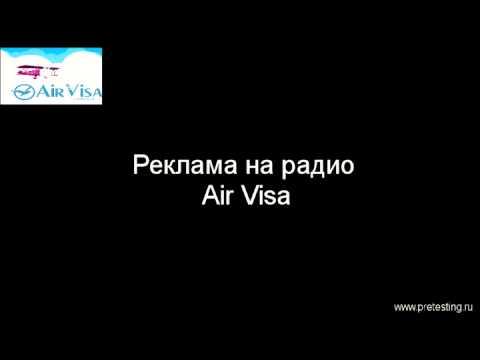 Air Visa (реклама на радио)
