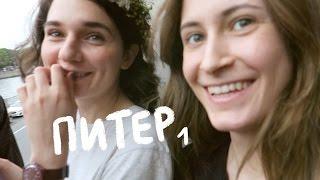 УЖИН KINFOLK, МИНАВА И МЮРЫЧ | Питер 2016
