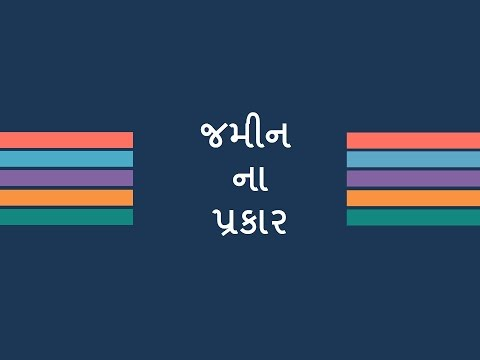 1 03 types of earth and soil gujarati youtube 1 03 types of earth and soil gujarati ccuart Gallery