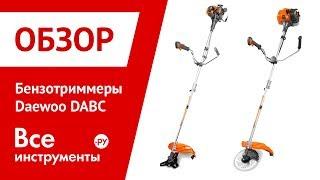 Обзор бензотриммеров Daewoo DABC 270, DABC 320, DABC 420, DABC520, DABC 4ST