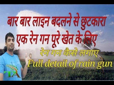 raingun full detail   how rain gun works   rain gun  by technical agro