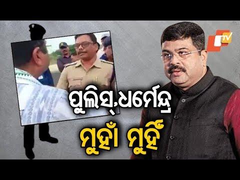 Heated argument between Dharmendra Pradhan & Police in Sambalpur