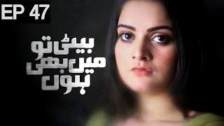 Beti To Main Bhi Hoon - Episode 47 | Urdu 1 Dramas | Minal Khan, Faraz Farooqi