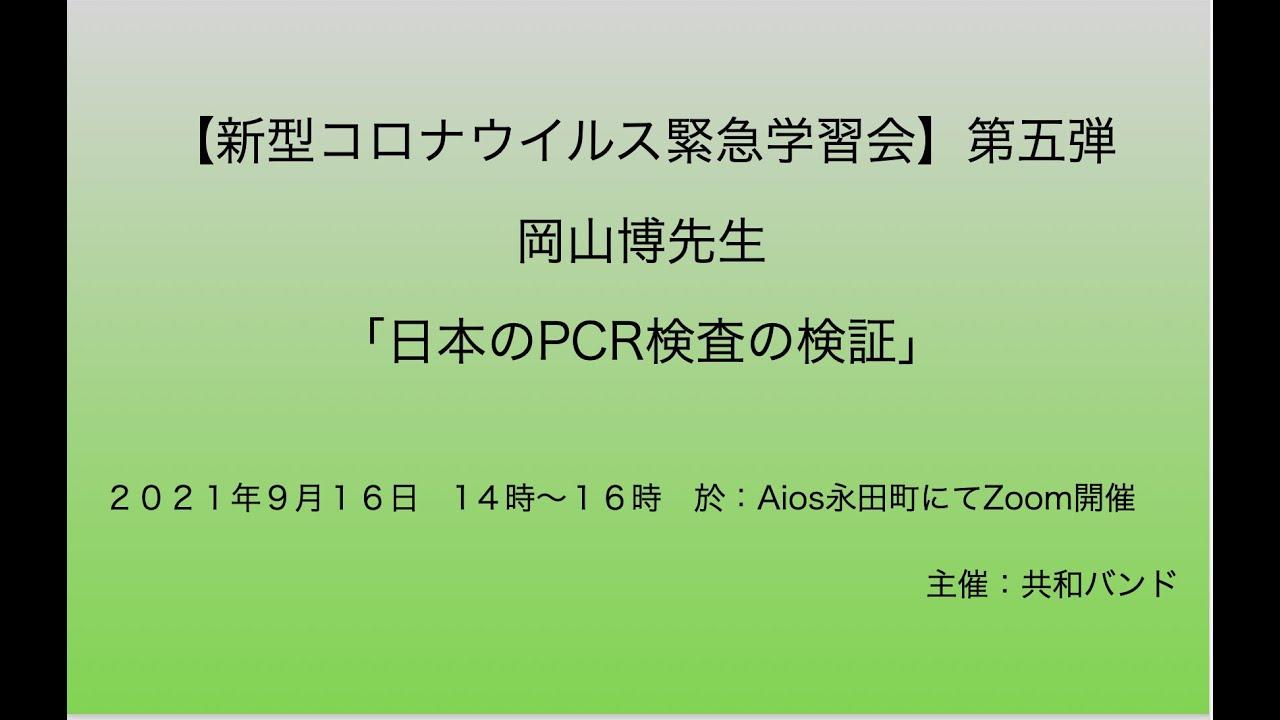 【新型コロナ緊急学習会第5弾】テーマ:岡山博氏「日本のPCR検査の検証」