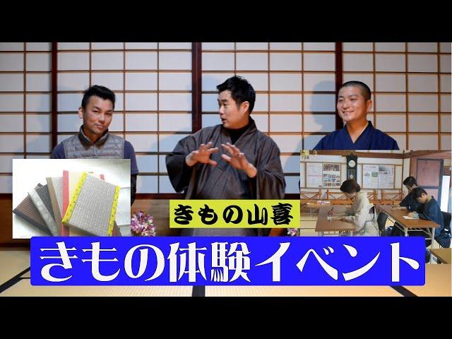 着物で【畳作り&写経体験】春日井市 着物イベント