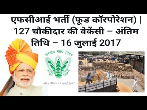 127 New Government Jobs At, FCI Company, Food corporation, With Good salary, Tips In Hindi