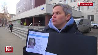 Юлия Савиновских объявила голодовку на крыльце минсоцполитики