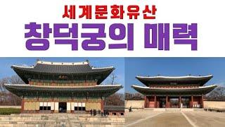 창덕궁의 매력과 역사이야기 / 세계문화유산 창덕궁 / …