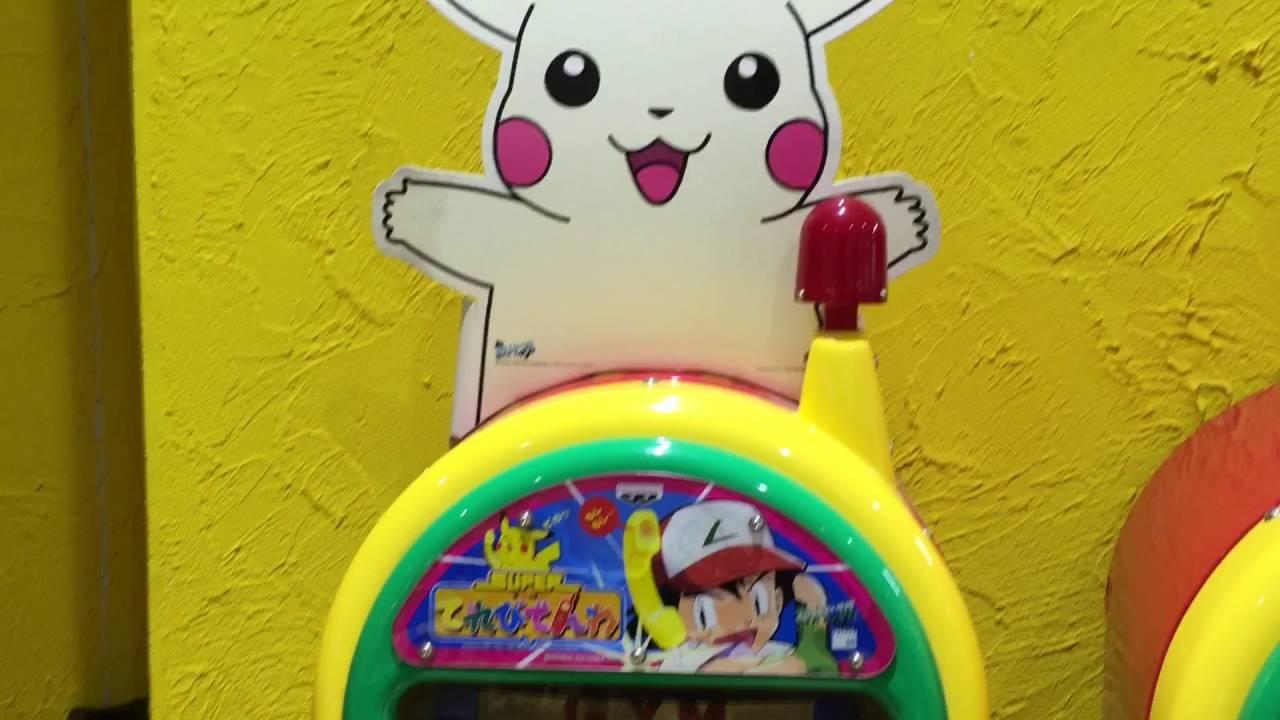 ポケモン テレビ電話ゲームで景品ゲットだぜ! gogo! - youtube