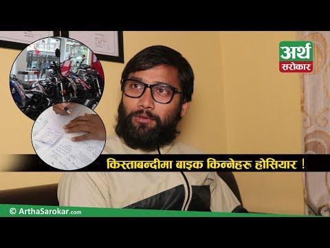 किस्ताबन्दीमा बाइक किन्दै हुनुहुन्छ ? होसियार  ! - Illegal Bike Financing in Nepal