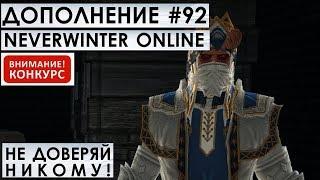 Дополнение #92 - НЕ ДОВЕРЯЙ НИКОМУ! Neverwinter Online (прохождение)