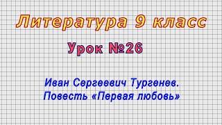 Литература 9 класс (Урок№26 - Иван Сергеевич Тургенев. Повесть «Первая любовь»)