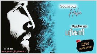 God is our Healer தேவனே  நம் பரிகாரி     I Sunday School I HOP Church  I Dec 6th 2020
