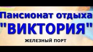 видео відпочинок на Чорному морі