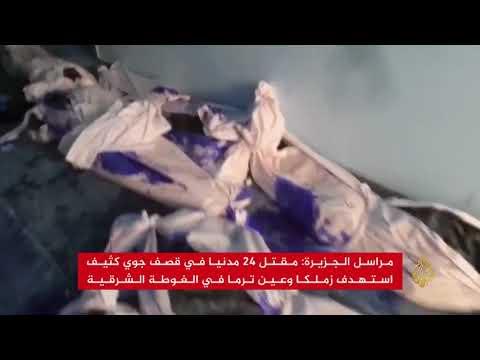 24 قتيلا والآف النازحين بالغوطة الشرقية  - نشر قبل 1 ساعة