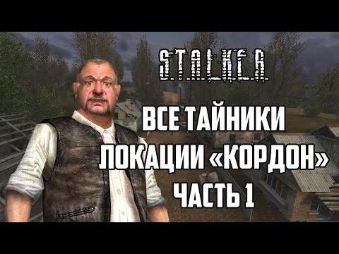 Всё для STALKER, моды Сталкер, файлы Stalker, торрент