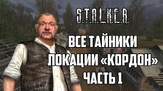 Все тайники локации «кордон» (часть 1) S.T.A.L.K.E.R. Тень Чернобыля
