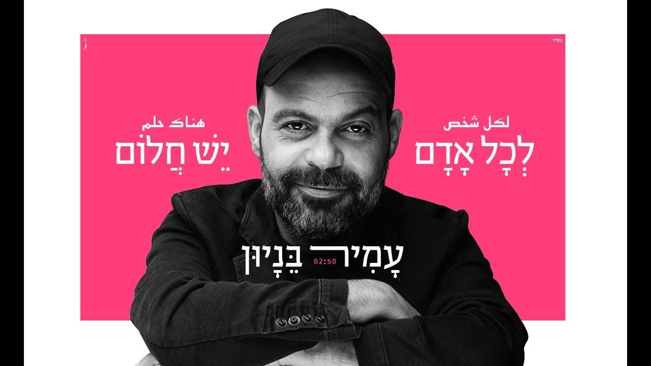 עמיר בניון - לכל אדם יש חלום (קליפ רשמי) Amir Benayun