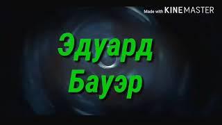 Клип БПАН Без посадки авто нет