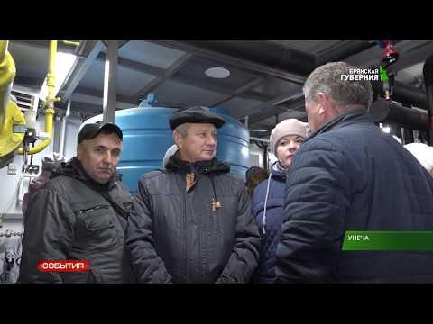 В Унече запустили новую котельную 02 11 18