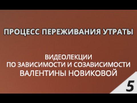 Процесс переживания утраты - Лекции Валентины Новиковой