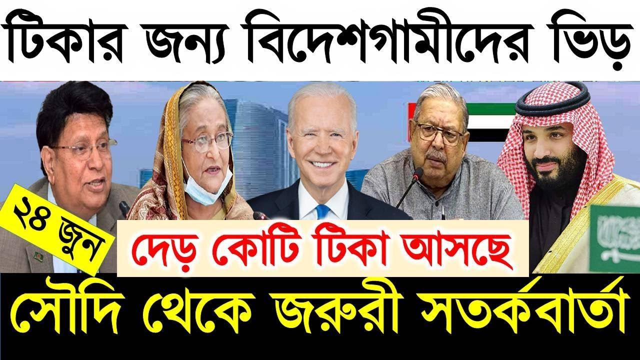 টিকার জন্য প্রবাসীদের ভিড় । সৌদি থেকে জরুরী সতর্কবার্তা এলো । দেড় কোটি টিকা আসছে । Daily Bangla News