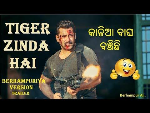 Tiger Zinda Hai Berhampuriya Version Odia Funny Trailer | Khanti Berhampuriya Salman Khan Odia Funny