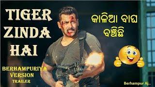Tiger Zinda Hai Berhampuriya Version Odia Funny Trailer   Khanti Berhampuriya Salman Khan Odia Funny