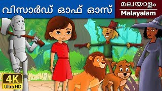 വിസാർഡ്  ഓഫ്  ഓസ് | Wizard of Oz in Malayalam | Fairy Tales in Malayalam | Malayalam Fairy Tales