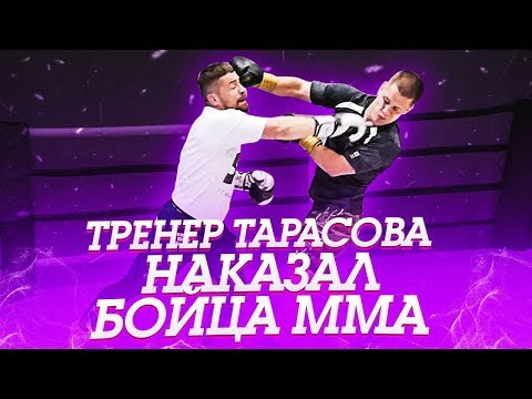 ТРЕНЕР ТАРАСОВА НАКАЗАЛ БОЙЦА ММА