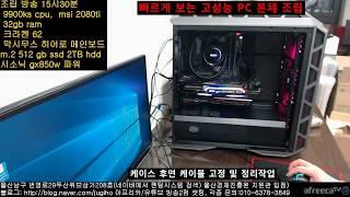 9900k 2080ti h500m 게임원컴 방송용 본체…