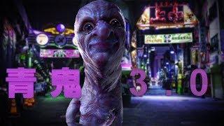 【青鬼映画3.0】予告編 2018