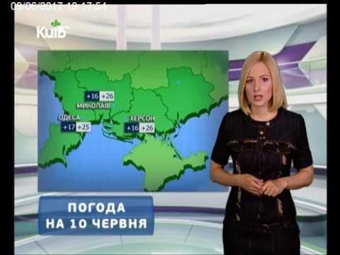 Телеканал Київ: Погода на 10.06.17