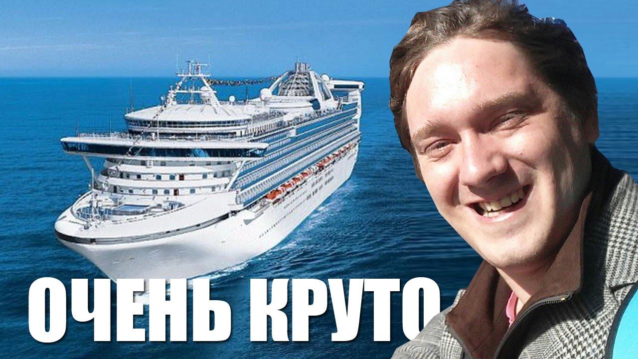 Морское Кругосветное Путешествие | Путешествие НА ОЧЕНЬ КРУТОМ Лайнере =) С Нифёдычем