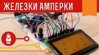 Собираем осциллограф и электронные игры на Arduino с LCD дисплеем 128×64. Железки Амперки