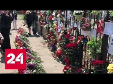 Возле посольства Украины в Москве прошла акция памяти трагедии в Одессе - Россия 24
